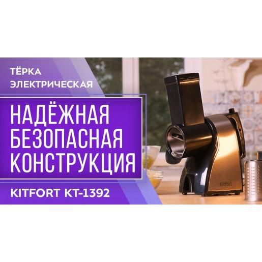 Тёрка электрическая Kitfort КТ-1392
