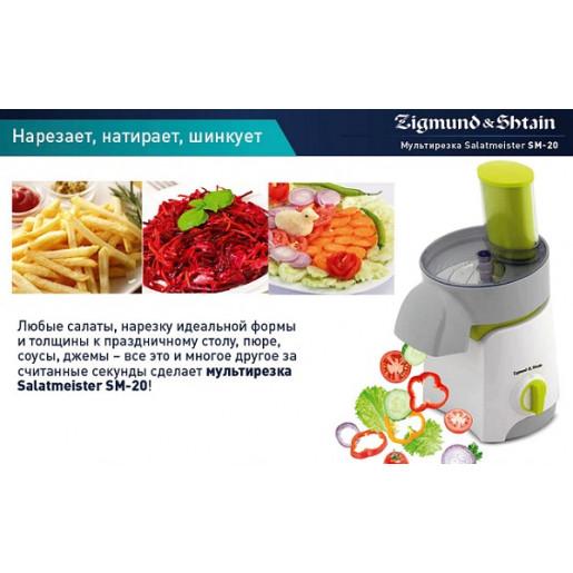 Мультирезка Zigmund & Shtain Salatmeister SM-20
