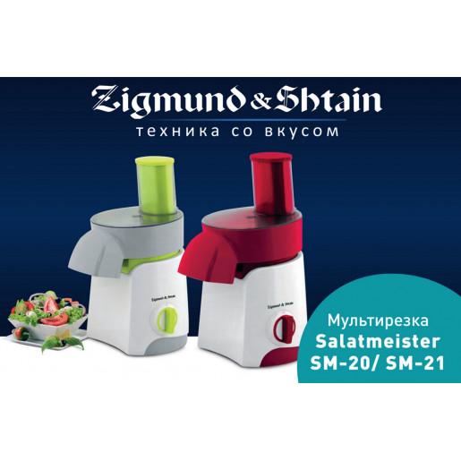 Мультирезка Zigmund & Shtain Salatmeister SM-21